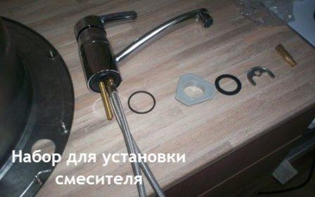 смеситель кухни