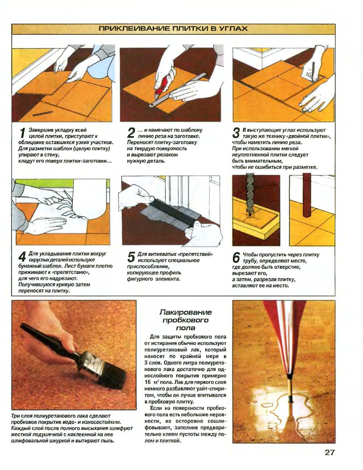 Схема укладки пробкового пола